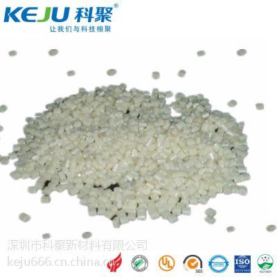 PPO/科聚新材增强聚苯醚复合材料/改性塑料厂家直销