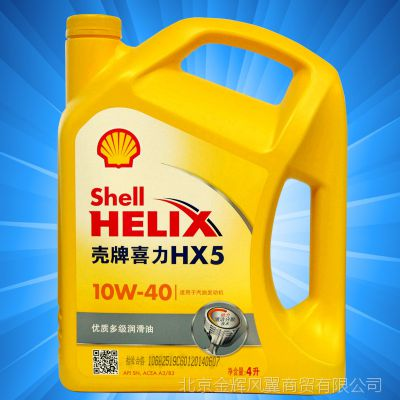 壳牌 黄喜力黄壳 HX5 10W40 矿物质机油 4L ***润滑油批发