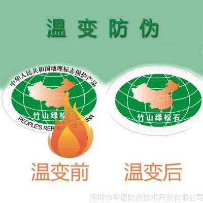 厂家供应温变防伪标签/温变防伪商标贴