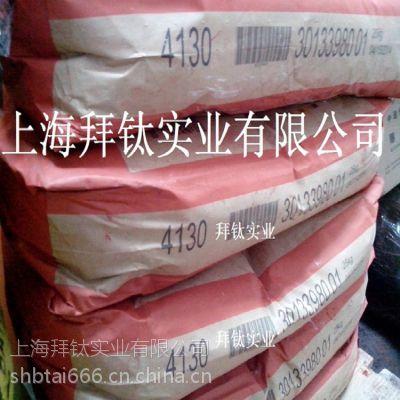 进口拜耳乐氧化铁红4130 华东代理