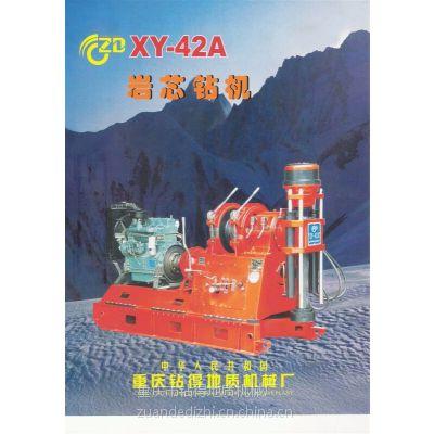 钻机XY-42A