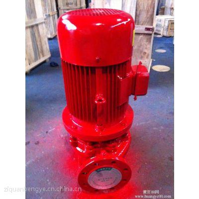 供厂家直销XBD12.5/13.9-80L系列消防泵、喷淋泵、消火栓泵