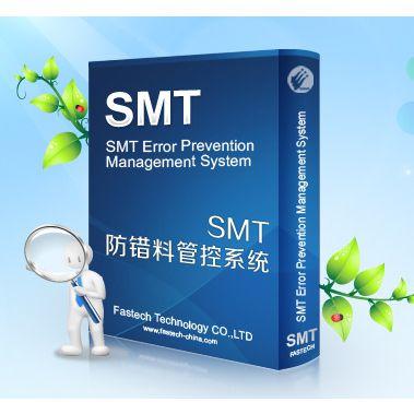 SMT防错料管理系统|品质信息追溯系统|条码全自动识别软件|防错料软件研发