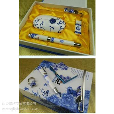 供应商务套装 促销礼品 青花瓷商务套装 西安商务礼品套装