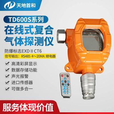 天地首和甲醛检测仪|固定式甲醛快速测定仪|在线式CH2O气体监测仪TD5000-SH-CH2O