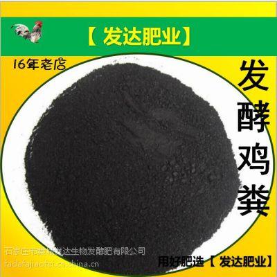 潍坊诸城绿茶专用肥 生物发酵鸡粪有机肥 山东干鸡粪厂家直销