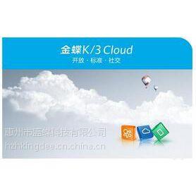 惠州金蝶软件k/3cloud、企业管理、ERP、金蝶代理、财务软件、进销存