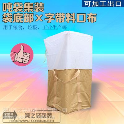 厂家直供阳江吨袋 集装袋 食品 吨包袋 切片袋 二手 防水 塑料 方形集装袋