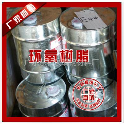 供应环氧树脂E44 E51耐高温树脂 耐酸碱树脂 透明树脂胶水
