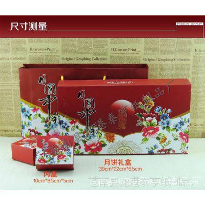 苍南厂家定制烘培包装盒 月饼盒 月饼包装彩盒 定做logo设计