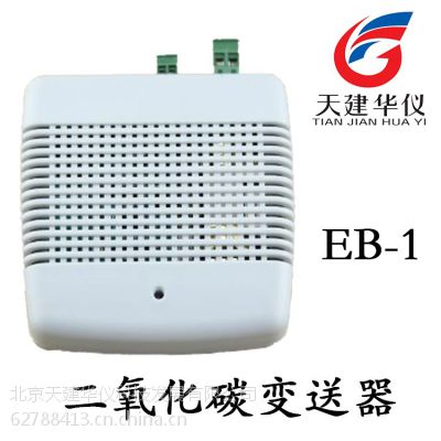 供应天建华仪EB-1二氧化碳变送器二氧化碳传感器