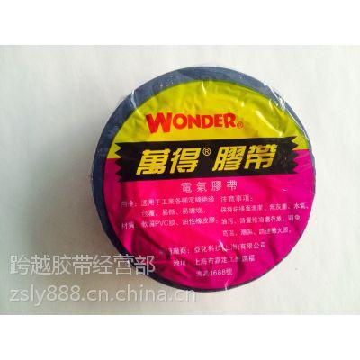 厂家直销可加工定制电工电气专用防水 绝缘 黑胶布 PVC电工胶带