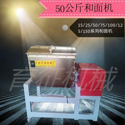 供应育征不锈钢100斤和面机