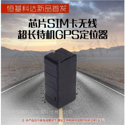 恒基科达GPS免安装无线GPS定位器(内置贴片卡)