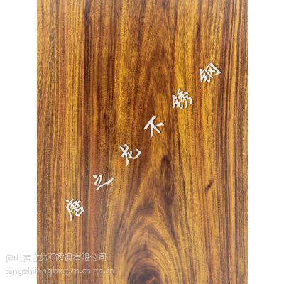 厂家推出新工艺—转印,直销武威高档201不锈钢木纹板,不锈钢木纹板价格,不锈钢木纹板厂家