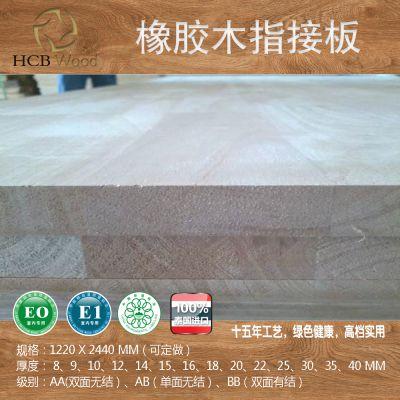 长期供应18MM 泰国橡胶木 指接板 集成材 实木板材价格 木材