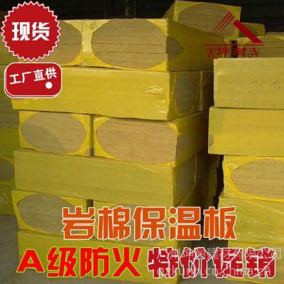 供应宁波A级防火保温岩棉板材料价格