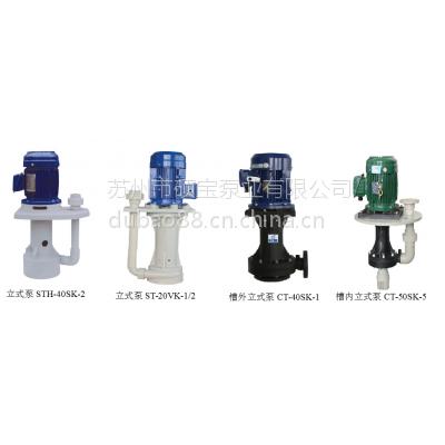 供应耐酸碱泵 耐腐蚀离心液下泵 氟塑料液下泵 蚀刻氟塑料泵ST-32VK-1