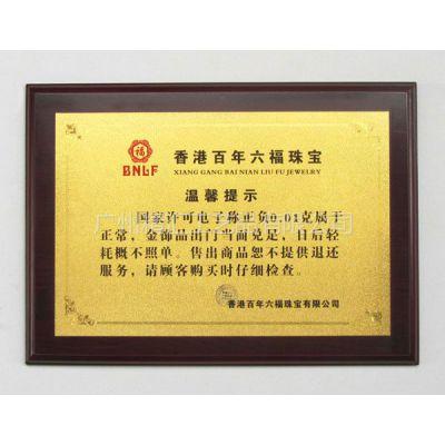 供应上海化妆品授权牌定做、上海护肤产品连锁店授权牌定做、上海水晶牌定做、上海木质授权牌