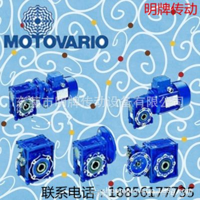 意大利原装进口NMRV130蜗轮蜗杆减速机铝合金减速机movario减速机