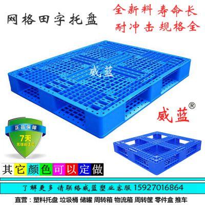 供应武汉威蓝塑料托盘网格九脚型