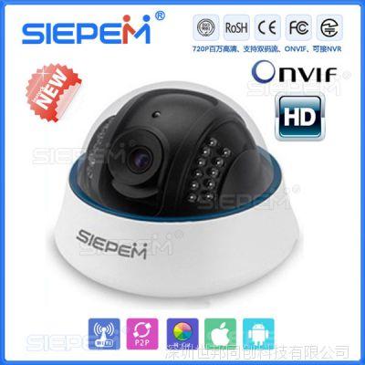 SIEPEM H.264百万高清网络摄像机 室内半球型