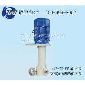 供应耐腐蚀立式泵 耐腐立式泵 循环立式防爆泵 高压立式泵 耐酸泵 立式长轴液下泵BT-40SK-2