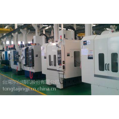 供应台湾东台精机钻铣中心CMV-510台湾钻铣中心品牌