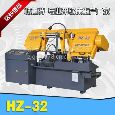 供应热销格迅特HZ-32数控卧式金属带锯床