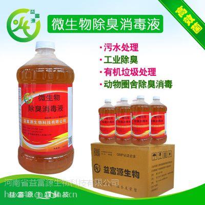 有机肥发酵液化粪池除臭消毒剂价格