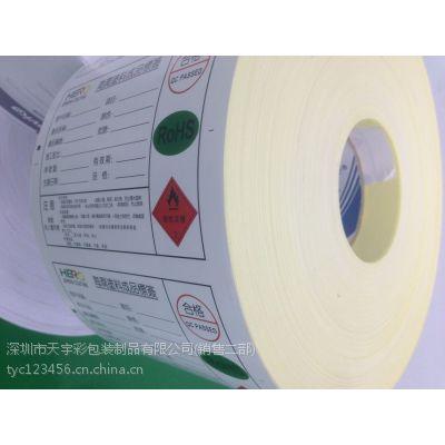 供应深圳涂料成品标签,厂家直销,价格优惠涂料成品标签