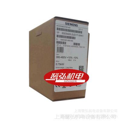 现货供应原装西门子经济型M420变频器6SE6420-2UD17-5AA1 0.75KW