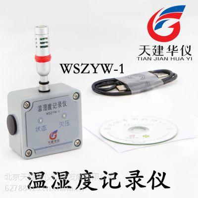 供应天建华仪WSZYW-1温湿度记录仪