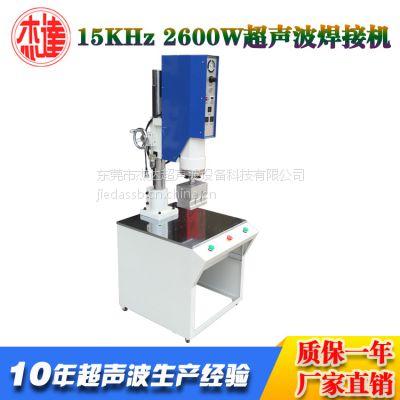 超声塑料焊接机,塑料产品焊接机器,超声波设备