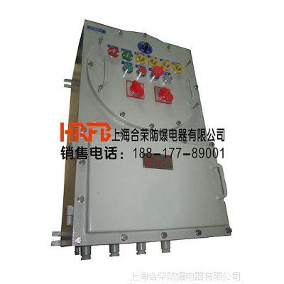 隔爆型BXMD防爆配电箱、IIB型防爆配电箱厂家