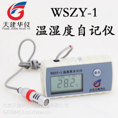 供应天建华仪WSZY-1温湿度自记仪