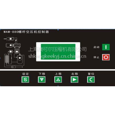 康可尔空压机显示器-LOFTOLL面板