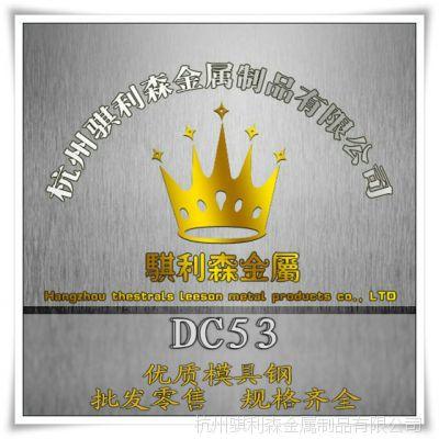 杭州***进口DC53高性能冷作模具钢 DC53特约经销 附带材质证明