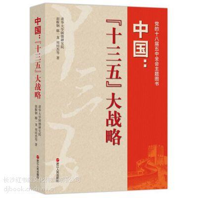 """中国 """"十三五""""大战略 十八届五中全会主题图书 十三五规划"""