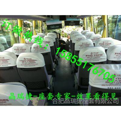 供应合肥安凯大巴车座椅传媒套,全国的大巴车座套生产基地在合肥