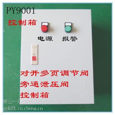 佛山一众+楼梯间压差传感器的控制电箱,楼梯间差压传感器的电箱型号