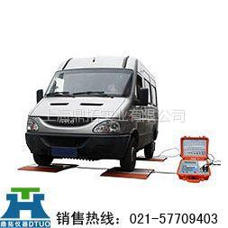 供应上海汽车厂地磅秤-鼎拓便携式30T轴重秤