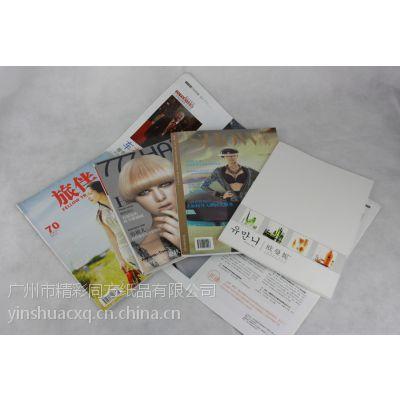 宣传册印刷 铜版纸宣传册印刷 广州最专业的宣传册印刷厂