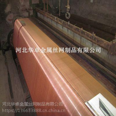 库存99.99%纯铜网 紫铜网 2-350目平纹黄铜网