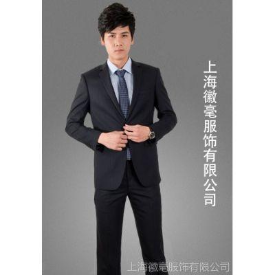 供应上海西装定做商务男装职业西装套装政人员服装定做西服行政工作服
