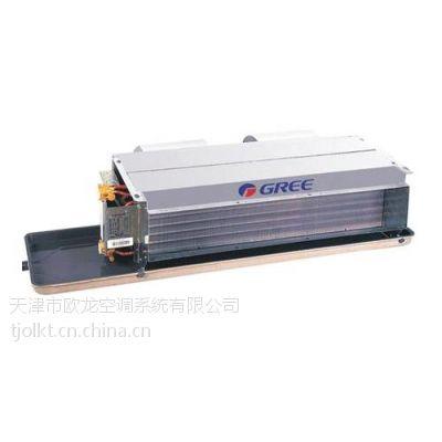 供应格力空调 格力中央空调 格力ZF系列风机盘管
