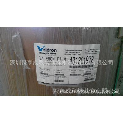 HDPE高密度聚乙烯强力交叉膜Valeron维罗朗