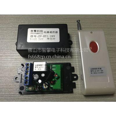 智攀科技电梯遥控控制ZP-RK1-24V总控型产品