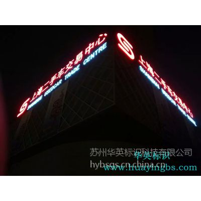华英标识专业供应发光字设计制作安装