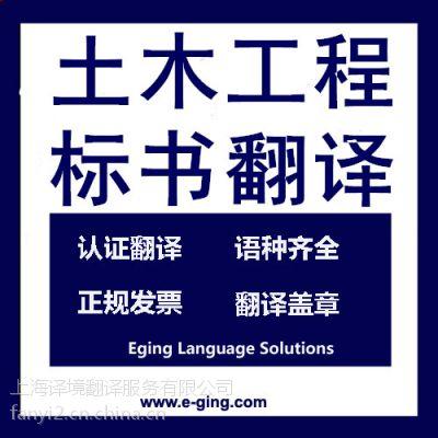 土木工程标书法语翻译∣交通工程标书中译法∣上海翻译哪里好